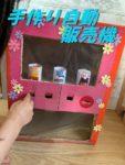 手作り自動販売機