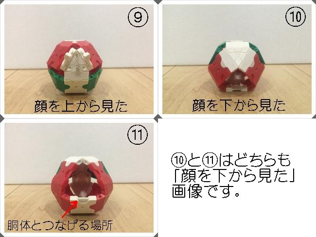 仮面ライダーV3の顔3