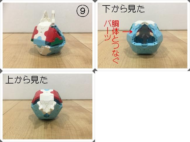 仮面ライダー新1号の顔の分割画像3